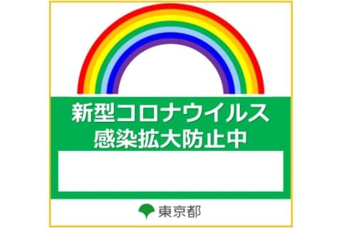 の 都 者 コロナ 東京 今日 感染
